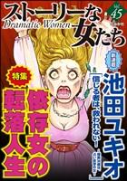 ストーリーな女たち 依存女の転落人生 Vol.45