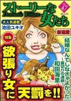 ストーリーな女たち 欲張り女に天罰を!! Vol.47