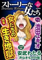 ストーリーな女たち 女たちの生き地獄 Vol.48