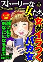 ストーリーな女たち 女がイラつくバカ女 Vol.49