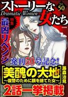 ストーリーな女たち 最凶リベンジ Vol.50
