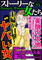 ストーリーな女たち 主婦が目撃! ヤバい女 Vol.53