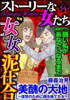 ストーリーな女たち 女と女の泥仕合 Vol.54