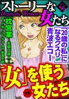 ストーリーな女たち 「女」を使う女たち Vol.56