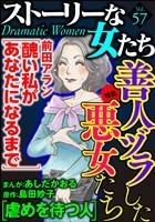 ストーリーな女たち 善人ヅラした悪女たち Vol.57