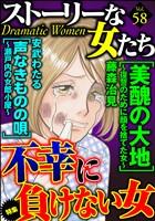 ストーリーな女たち 不幸に負けない女 Vol.58