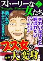 ストーリーな女たち ブス女の大変身 Vol.61