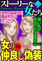 ストーリーな女たち 女の仲良し偽装 Vol.62