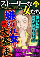 ストーリーな女たち 嫌われ女の大暴走 Vol.64