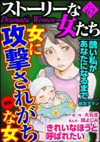 ストーリーな女たち 女に攻撃されがちな女 Vol.67