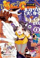 Sho-Comi 2021年21号(2021年10月5日発売)