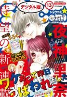Sho-Comi 2018年13号(2018年6月5日発売)