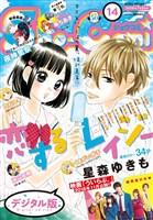 Sho-Comi 2018年14号(2018年6月20日発売)