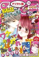 Sho-Comi 2018年16号(2018年7月20日発売)