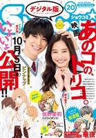 Sho-Comi 2018年20号(2018年9月20日発売)