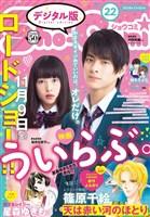 Sho-Comi 2018年22号(2018年10月20日発売)