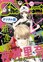 Sho-Comi 2019年20号(2019年9月20日発売)
