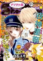 Sho-Comi 2019年21号(2019年10月4日発売)