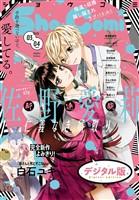 Sho-Comi 2020年3・4合併号(2020年1月4日発売)