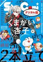 Sho-Comi 2020年7号(2020年3月5日発売)