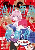 Sho-Comi 2020年23号(2020年11月5日発売)
