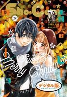Sho-Comi 2020年24号(2020年11月20日発売)