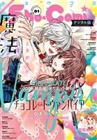 Sho-Comi 2021年1号(2020年12月4日発売)