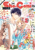 Sho-Comi 2021年2号(2020年12月19日発売)
