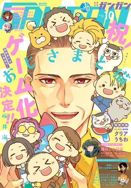 デジタル版月刊少年ガンガン 2021年10月号