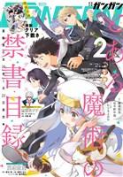 デジタル版月刊少年ガンガン 2018年2月号