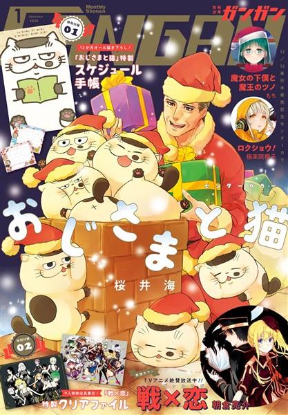 デジタル版月刊少年ガンガン 2020年1月号