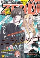【電子版】ヤングアニマルZERO 8/1増刊号(2021年)