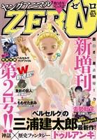 【電子版】ヤングアニマルZERO 12/1増刊号(2019年)