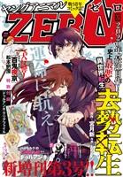 【電子版】ヤングアニマルZERO 2/1増刊号(2020年)