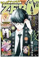 【電子版】ヤングアニマルZERO 6/1増刊号(2020年)