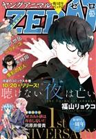 【電子版】ヤングアニマルZERO 10/1増刊号(2020年)