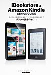 iBookstore Amazon kindle GENIUS GUIDE 2013/03/29発売号