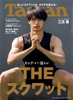 Tarzan  2021年 6月24日号 No.812