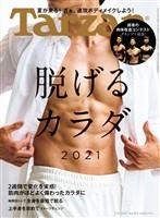Tarzan  2021年 7月8日号 No.813