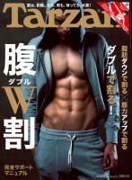 Tarzan 2015年 5月28日号 No.672