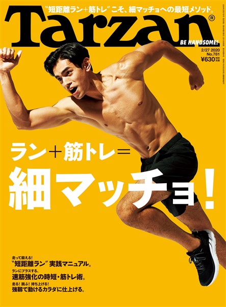 Tarzan  2020年 2月27日号 No.781