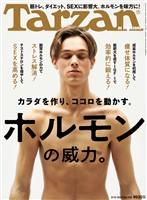 Tarzan  2020年 3月12日号 No.782