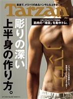 Tarzan  2021年 3月11日号 No.805
