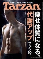 Tarzan  2021年 3月25日号 No.806