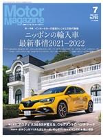Motor Magazine Motor Magazine 7月号