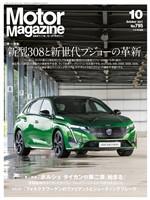 Motor Magazine 2021年10月号/No.795