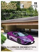 Motor Magazine 2021年11月号/No.796