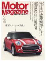 Motor Magazine 2014年2月号Full版