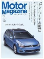 Motor Magazine 2014年3月号Full版