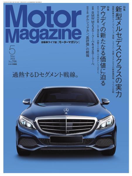 Motor Magazine 2014年5月号Full版